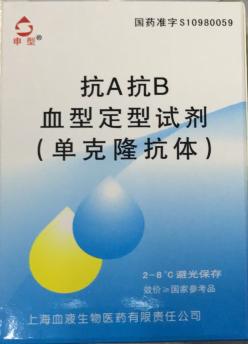 抗A、抗B血型定型试剂(单克隆抗体)上海血液